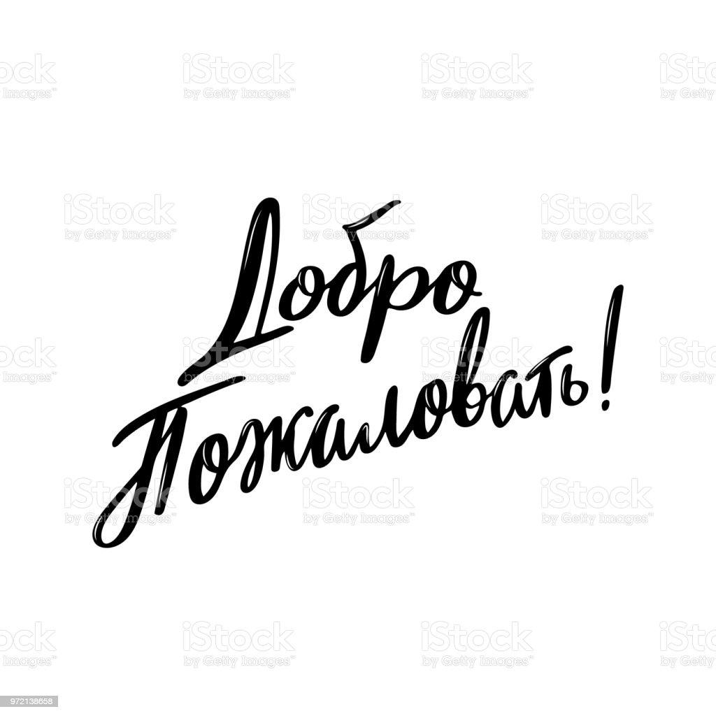 Bienvenue Ecriture Russe Salutations Illustration