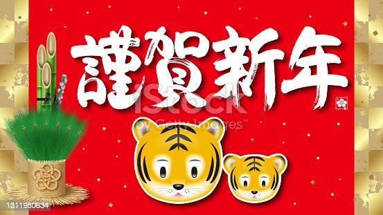 istock Zodiac animal tiger New Year icon. 1311980634