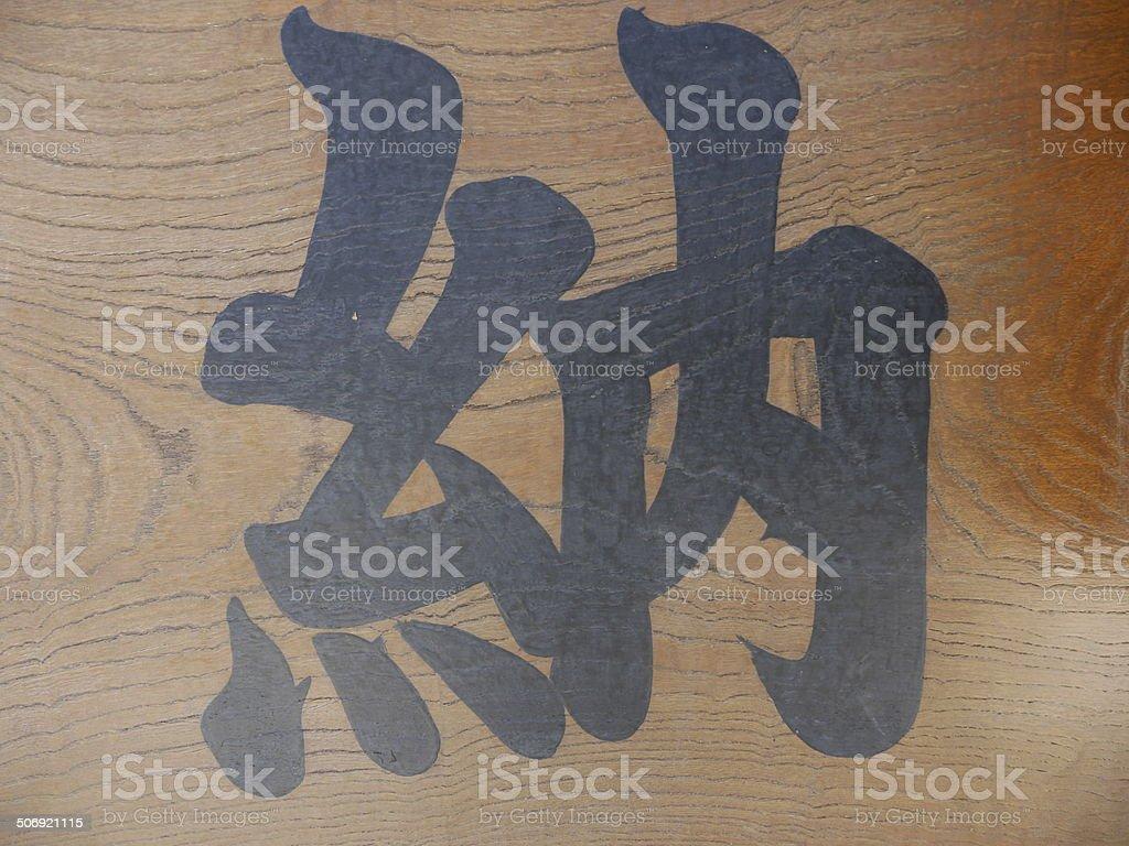 木材に日本語で書かれた文字 stock photo