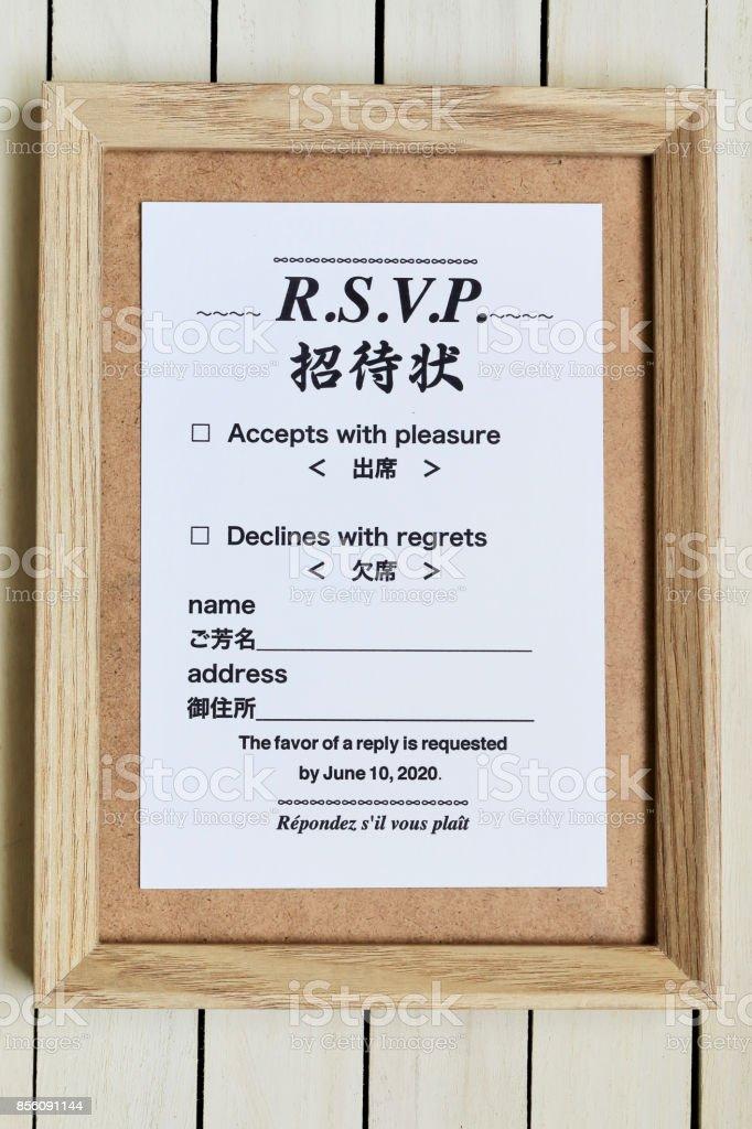 自作の招待状 / R.S.V.P. stock photo