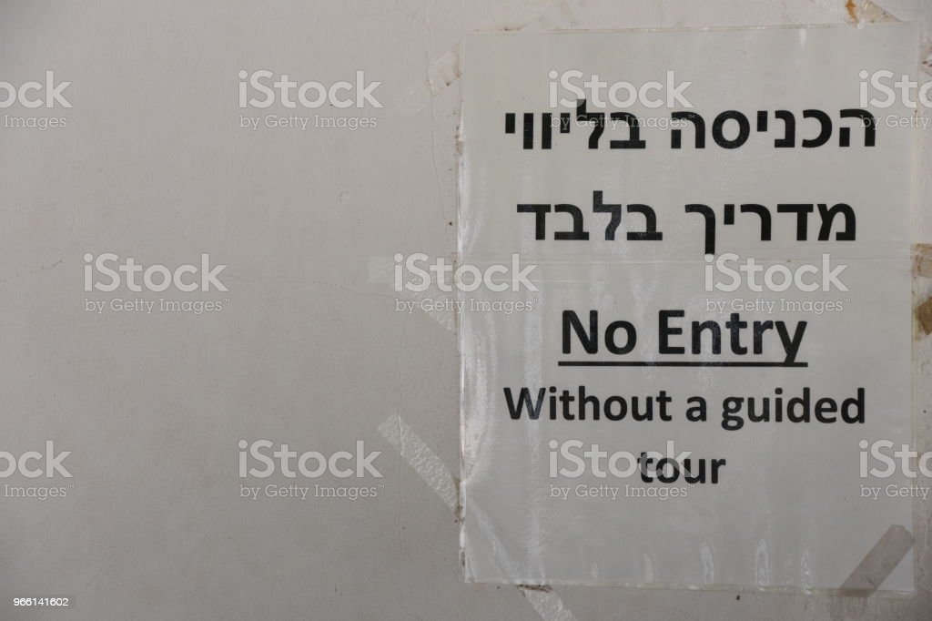 NO ENTERY WITHOUT A GUIDED TOUR-SIGN - Foto stock royalty-free di Composizione orizzontale