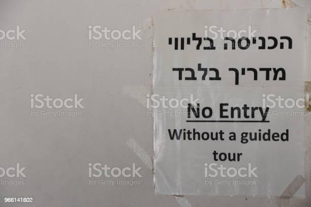 Nessun Entery Senza Un Cartello Guidato - Fotografie stock e altre immagini di Scrittura ebraica