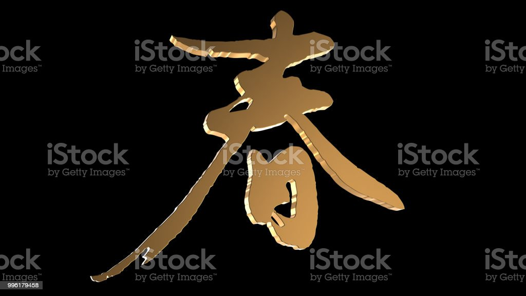 3d rendering of chinese word spring with nice gold color stock photo