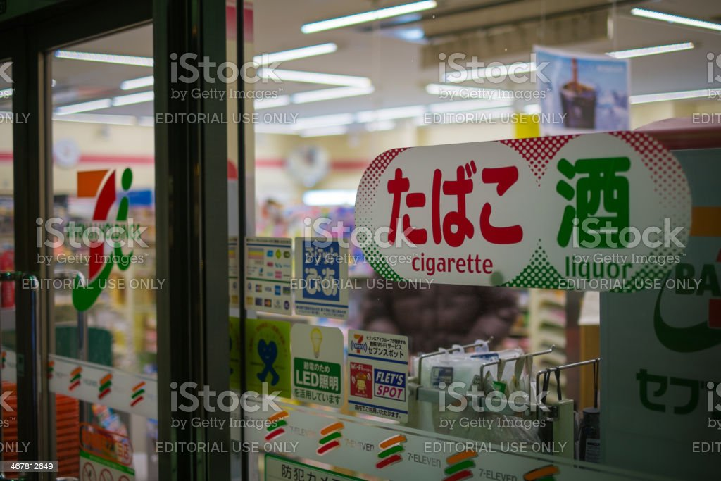 7-Eleven Japan selling liquor and Cigarettes. stock photo