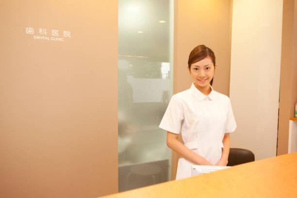 歯科衛生士への入場 - 受付係 ストックフォトと画像
