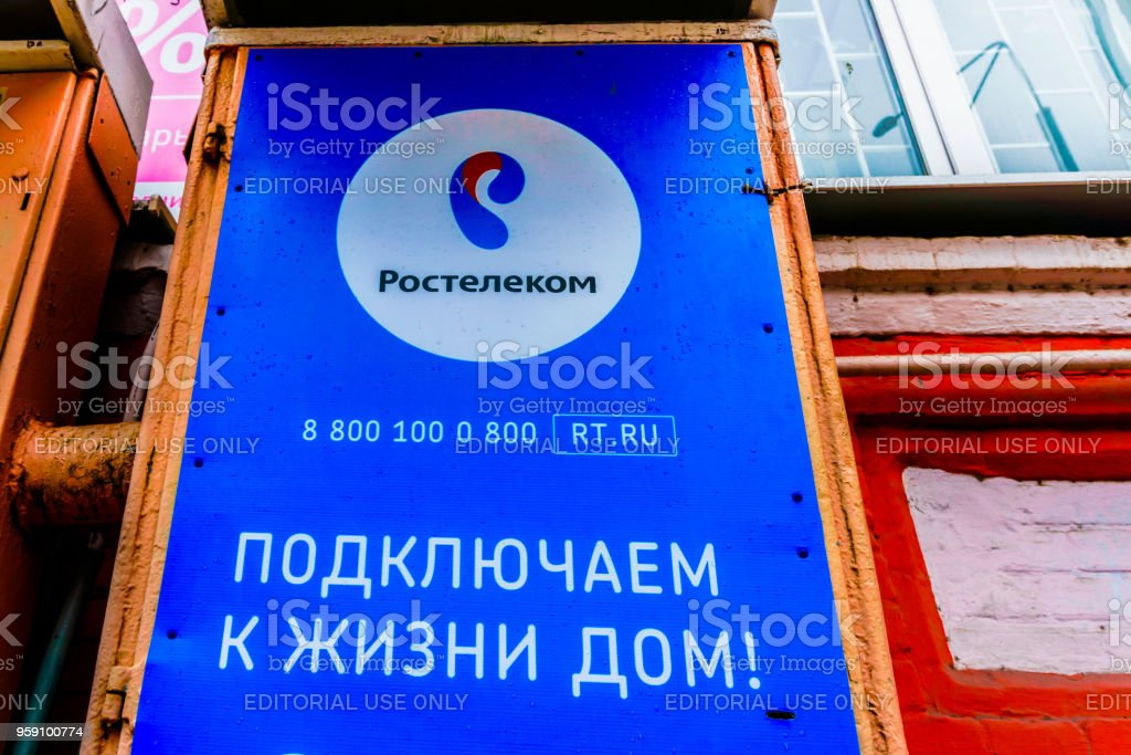 Advertising banner company Rostelecom on the old switchboard in the city