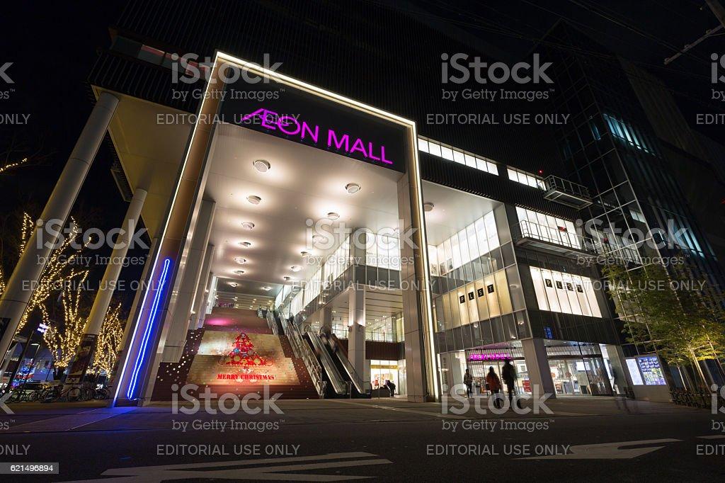 Aeon Mall Kyoto in Japan photo libre de droits