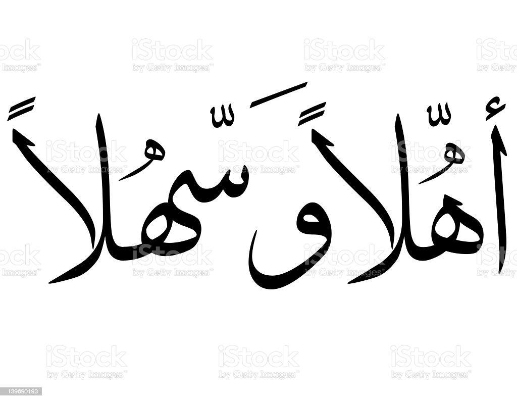 Ahlan wa Sahlan: Functional Modern Standard Arabic for ...