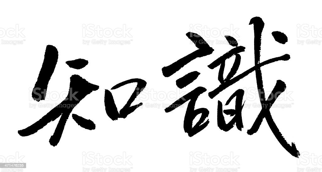 Aidan writing in black calligraphy on a white background royalty-free stock photo