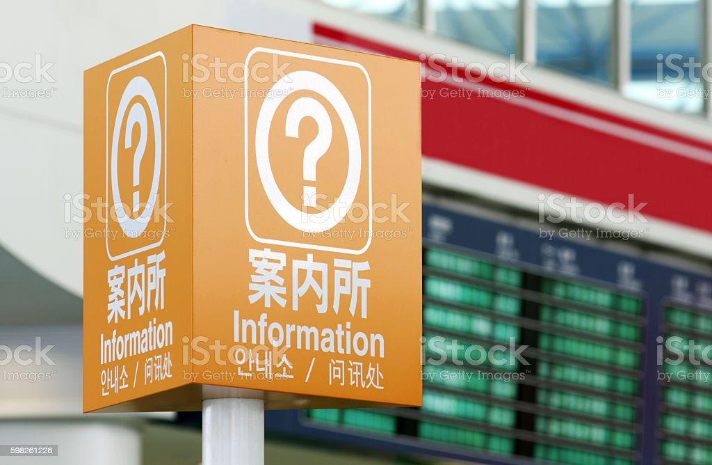 Airport information sign against an arrival departure board stock photo