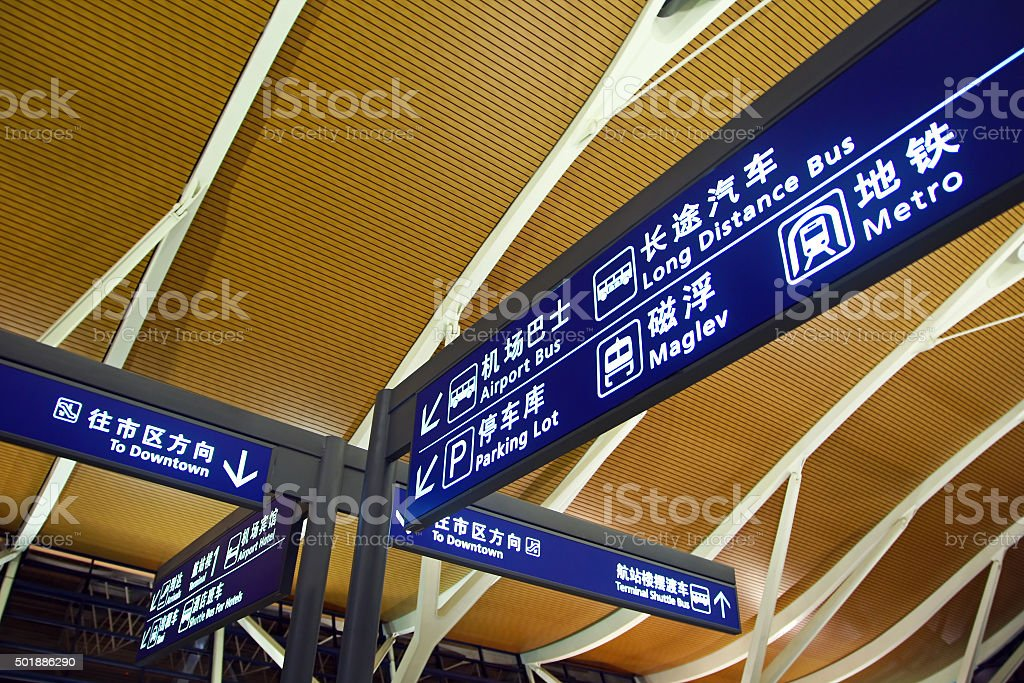 Airport sign in Pudong airport stock photo