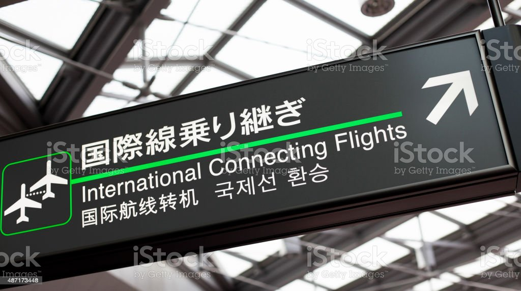 Airport Signs-Japan stock photo