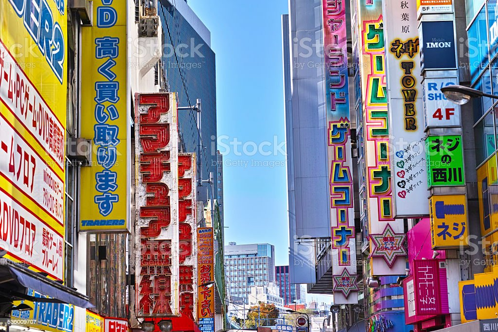 Akihabara downtown stock photo