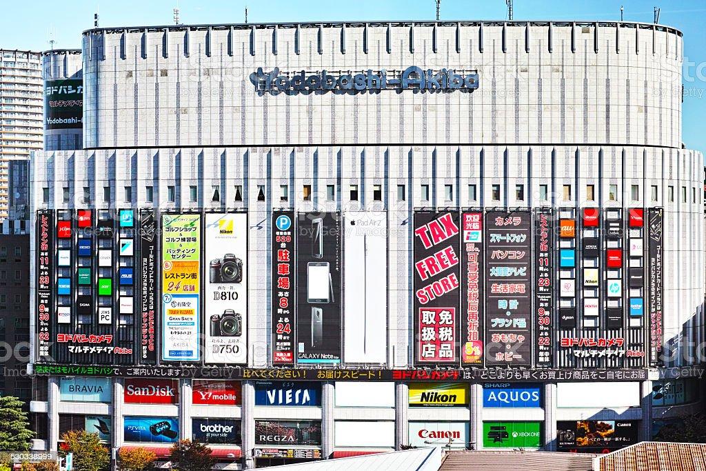 Akihabara electronics store stock photo