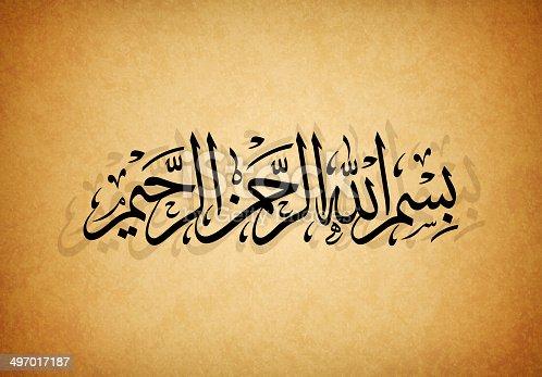 istock Albasmala ( basmala ) - In the name of God, Arabic calligraphy 497017187