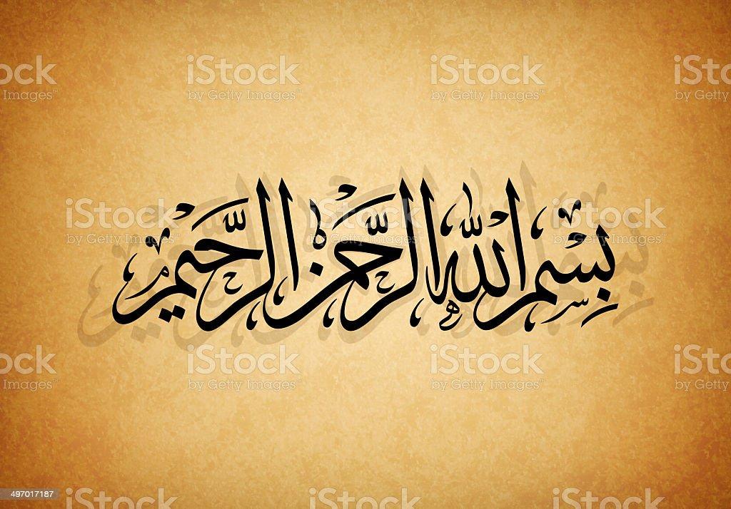 Albasmala ( basmala ) - In the name of God, Arabic calligraphy stock photo