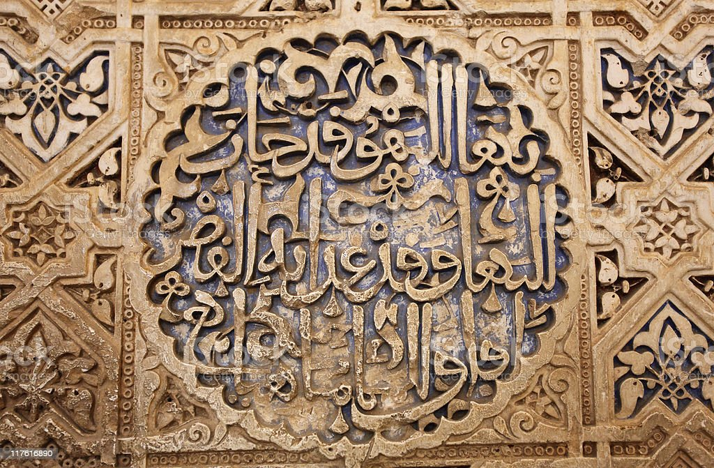 Alhambra Art stock photo