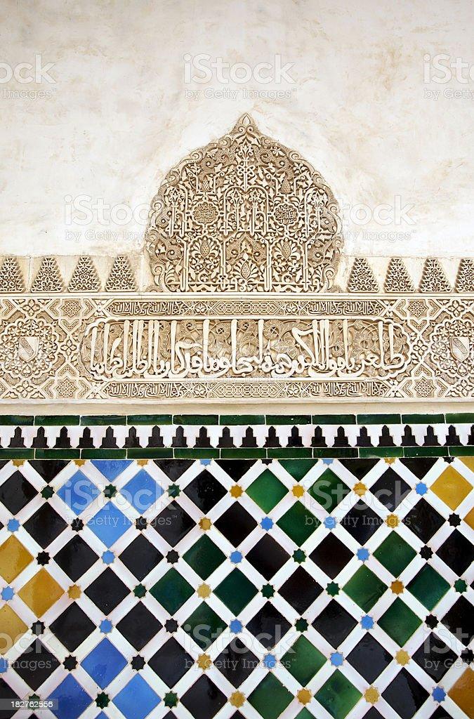 Alhambra Wall Detail in Granada Spain royalty-free stock photo