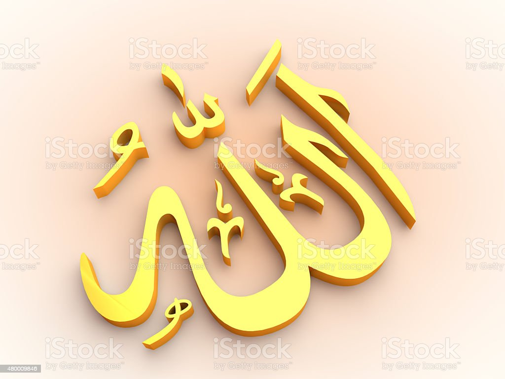 Allah name in Arabic stock photo