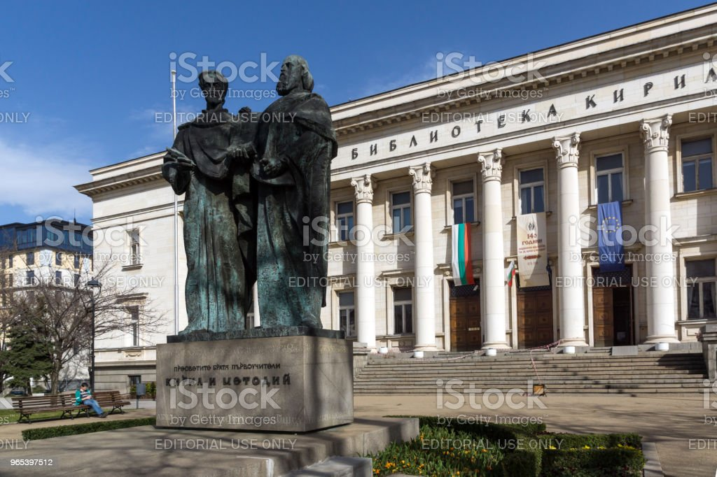 Amazing view of National Library St. Cyril and Methodius in Sofia, Bulgaria royalty-free stock photo