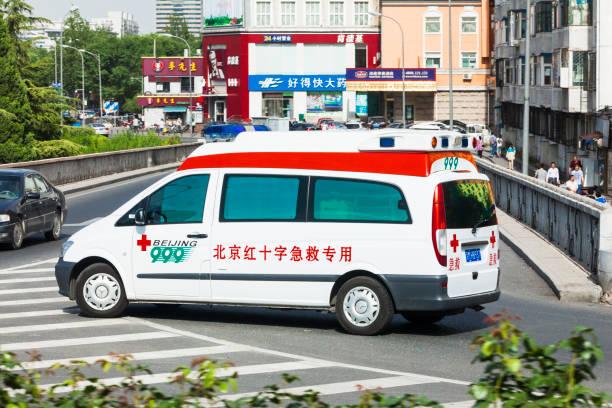 Ambulance in Beijing, China stock photo