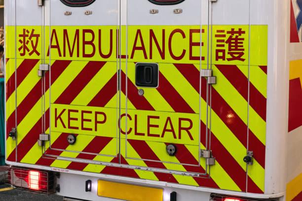 Ambulance Keep Clear stock photo