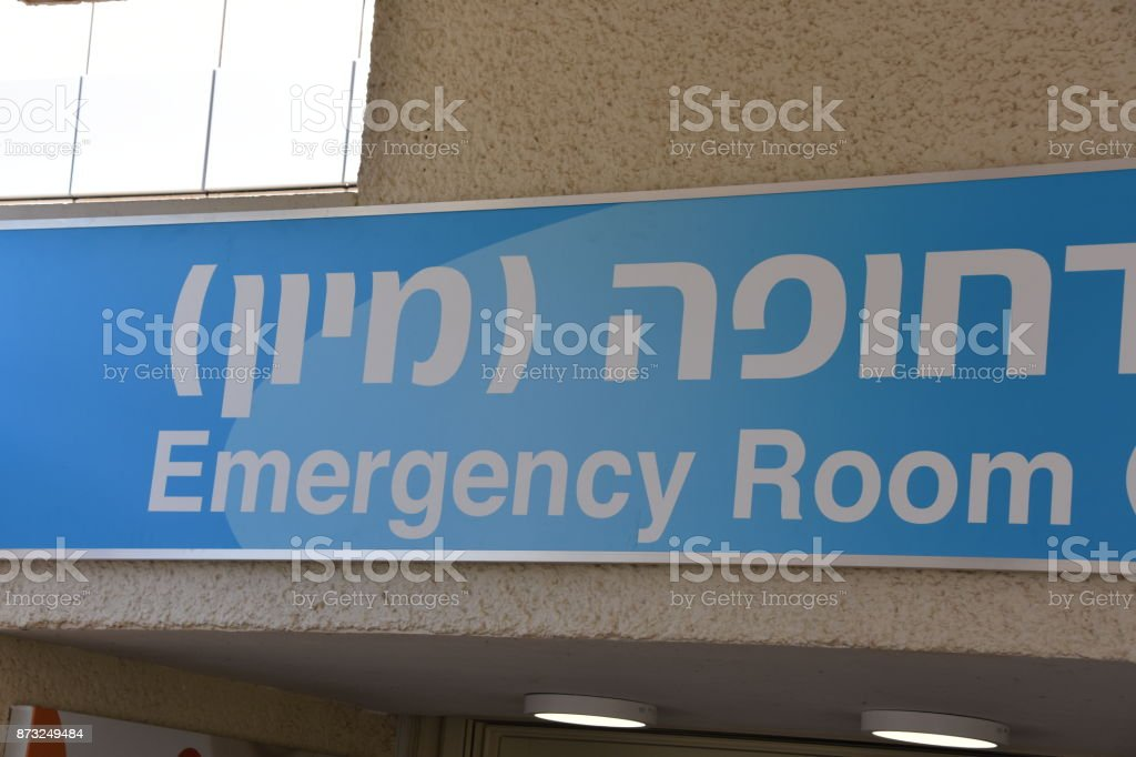 An emergency room in a hospital