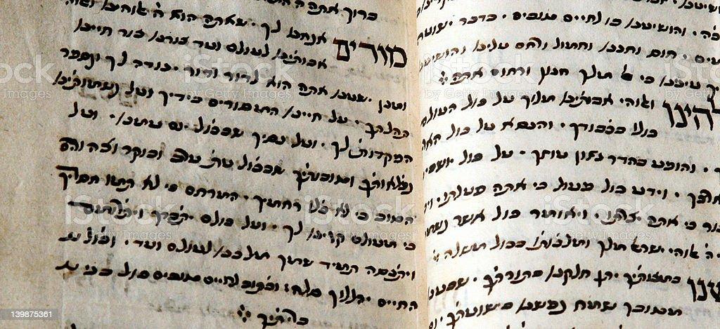 An Iraqi Jewish Prayerbook Stock Photo - Download Image Now