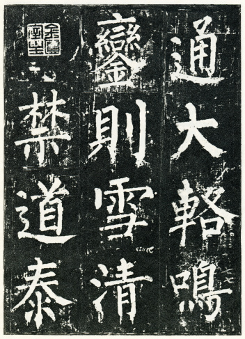 This is the ancient Chinese calligraphy rubbings, has more than a thousand years of history. The rubbings ware about ancient Chinese calligraphy and culture of the Song dynasty.