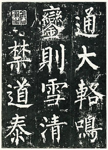 ancient chinese calligraphy (xxxl) - chinese writing 個照片及圖片檔
