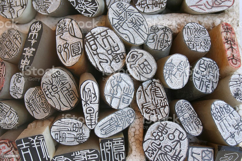 Ancient Chinese characters stock photo
