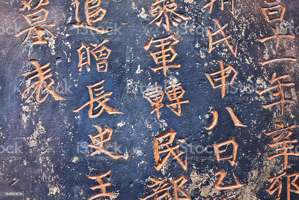 Ancient Chinese Inscription Carved into Stone stock photo