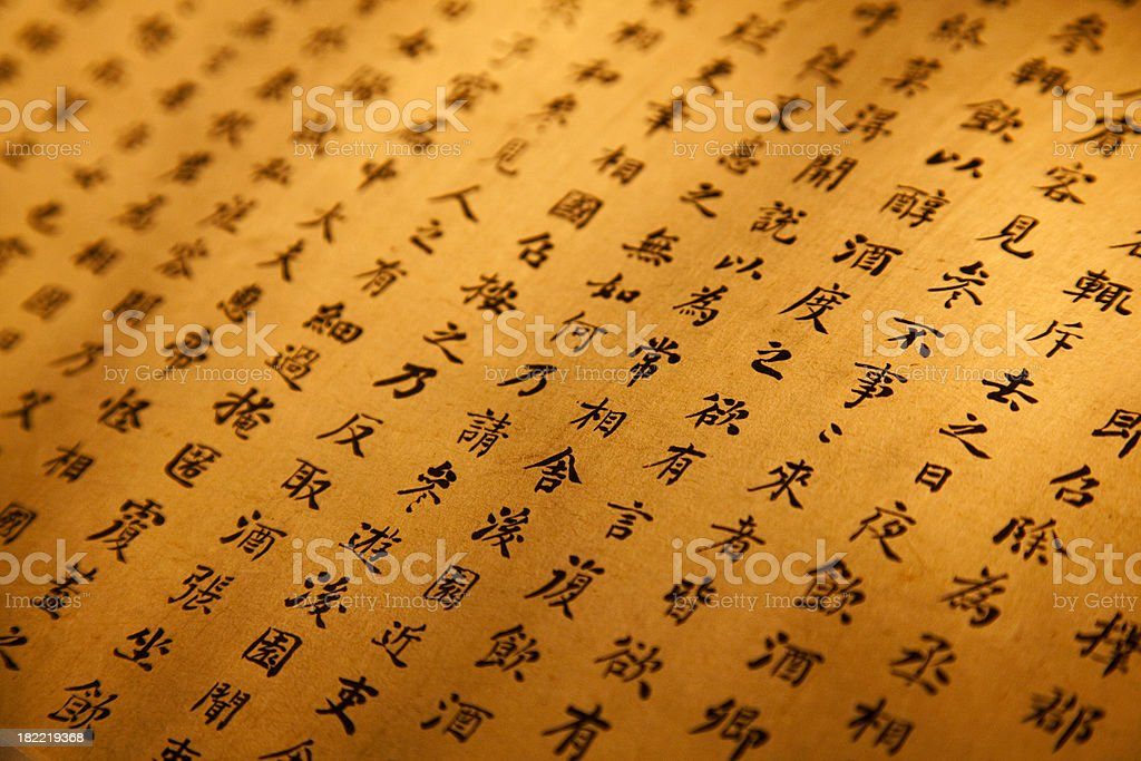 ancient chinese manuscript royalty-free stock photo