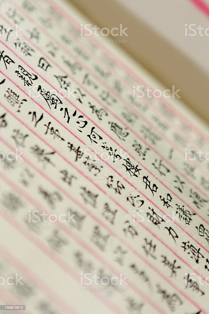 Ancient chinese words on old paper . royalty-free stock photo