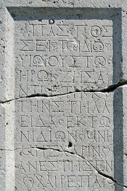 Ancient Greek letters stock photo