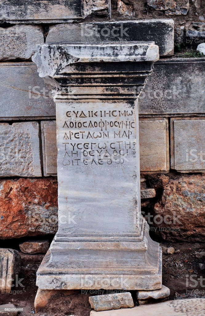 Ancient ruins in Ephesus royalty-free stock photo