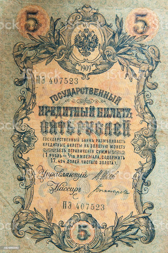 ancient Russian, old banknotes times  Nicholas  wallpapers with old money stock photo