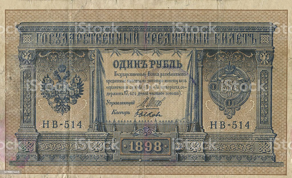 Ancient Russian rouble stock photo