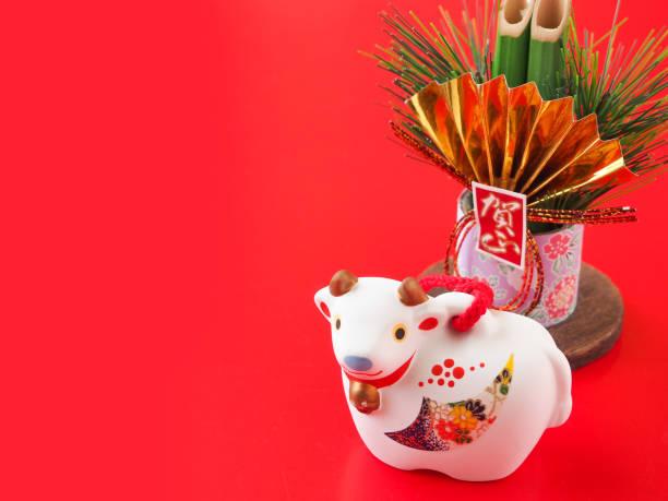 日本で新年を飾る動物の置物(牛) - 門松 ストックフォトと画像