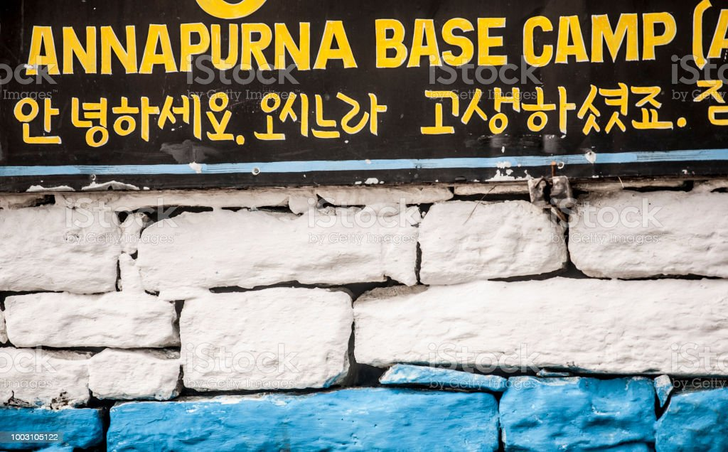 Annapurna basecamp sign. stock photo