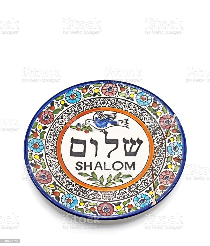 Antique Broken Ceramic Plate with Graphics and Hebrew Language Translation to word Shalom meaning to peace on White Background, Picture Concept 'Bring Back Peace' stock photo