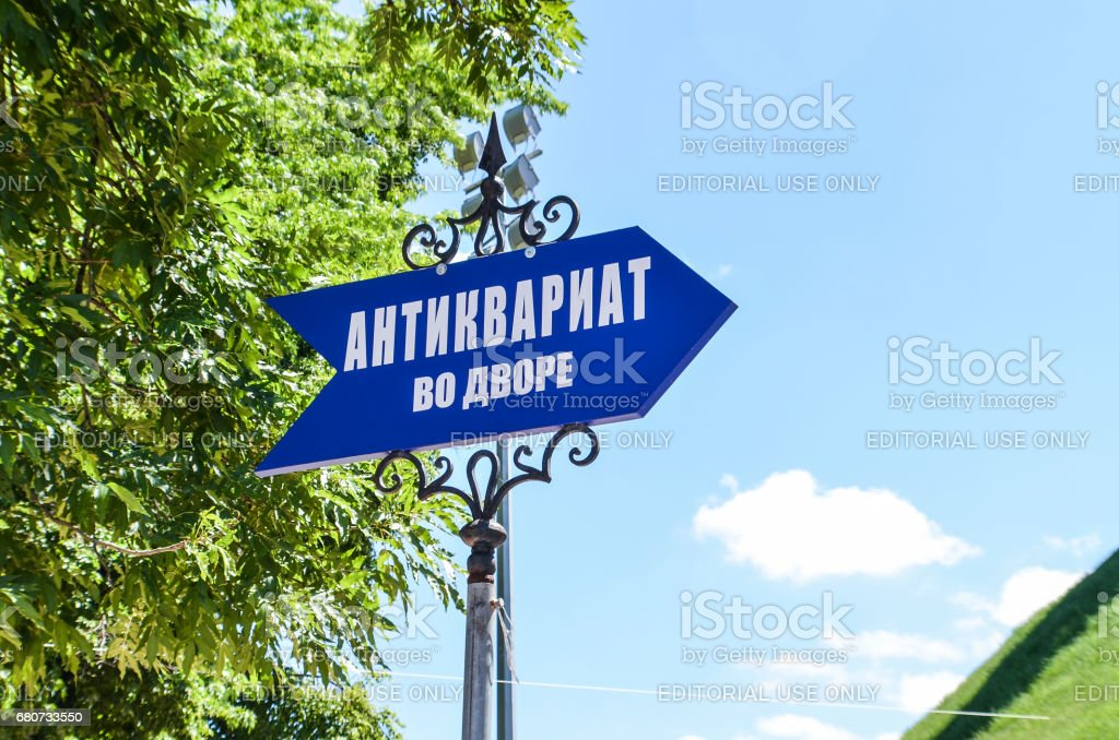 Antique store sign in blue with direction in downtown stock photo