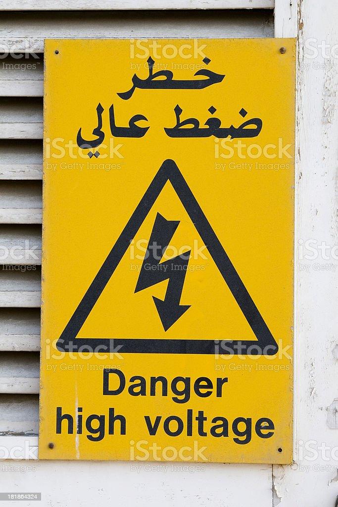 Arab sinal de perigo - foto de acervo