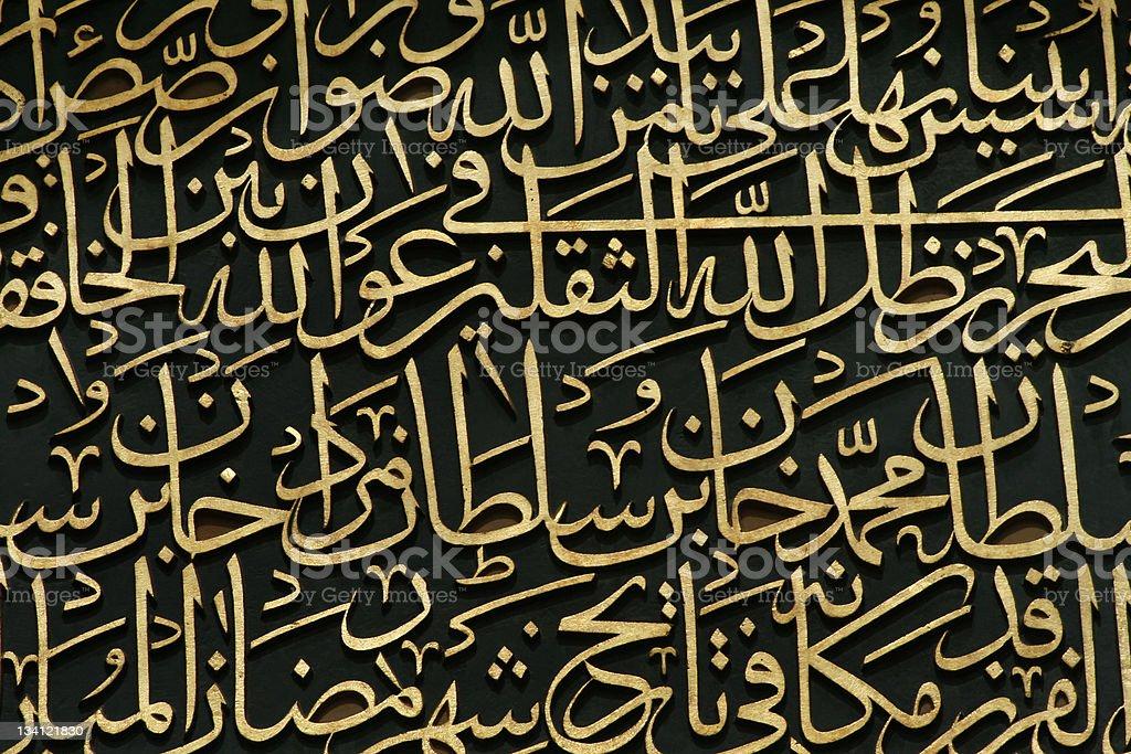 Calligraphie arabe - Photo