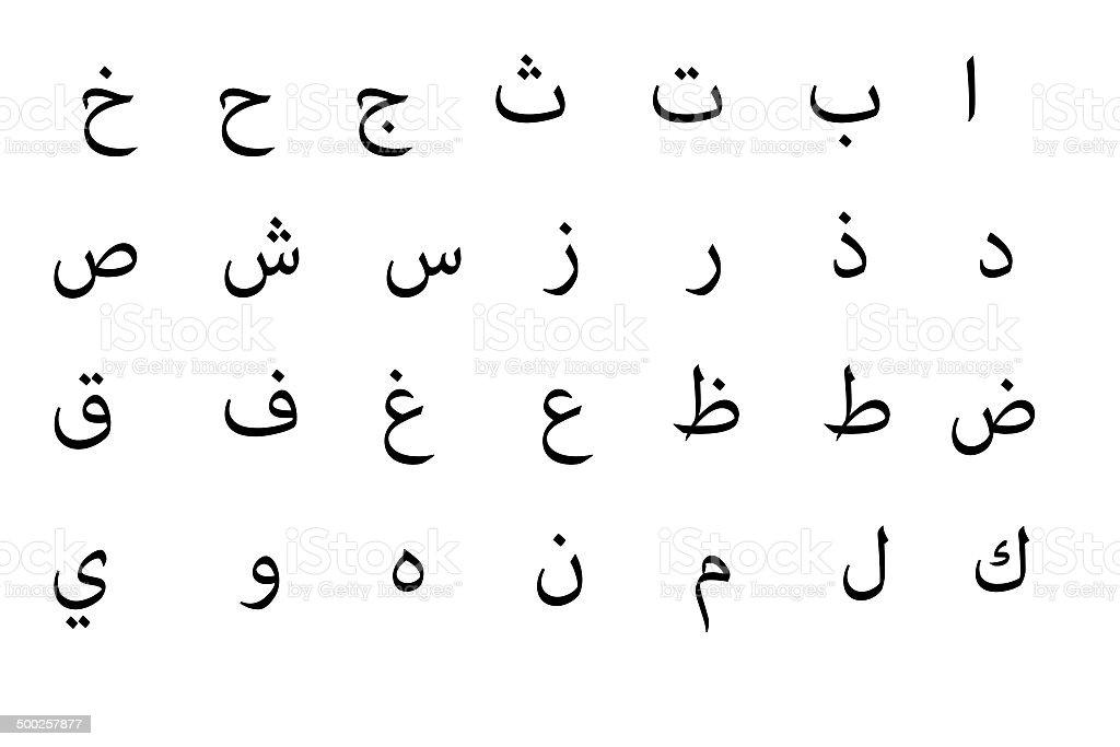 Arabic alphabet stock photo