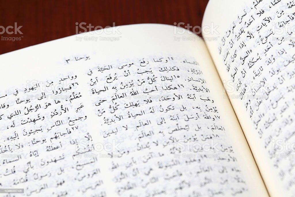 Arabic Bible with focus on John 3:16 stock photo
