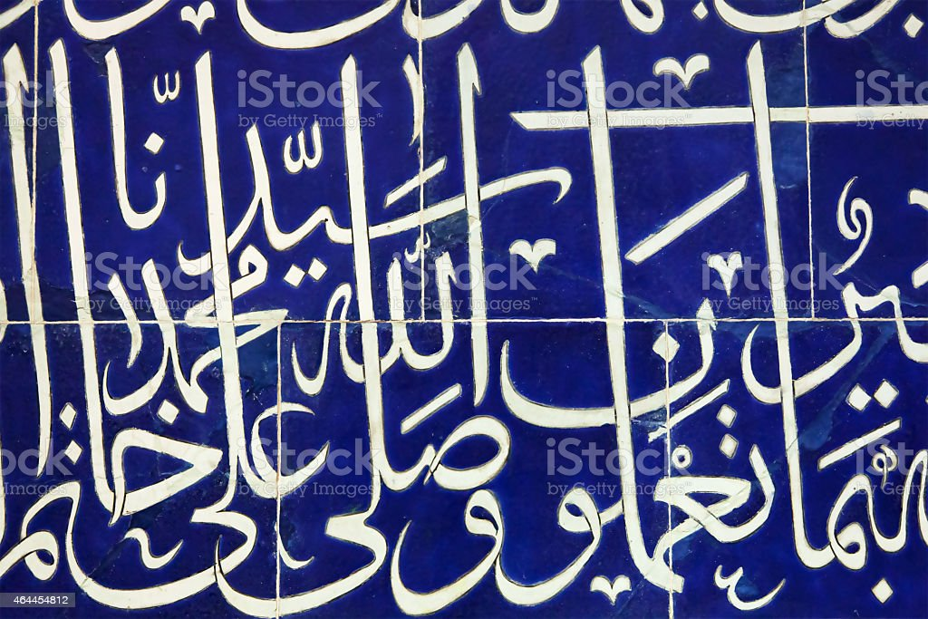 Arabic calligraphy on blue tiles stock photo