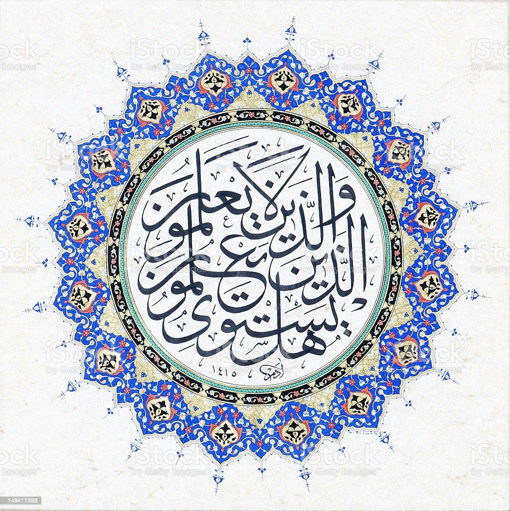 arabic calligraphy royalty-free stock photo