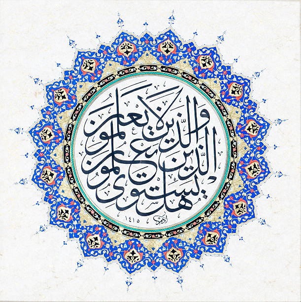Calligraphie arabe - Photo