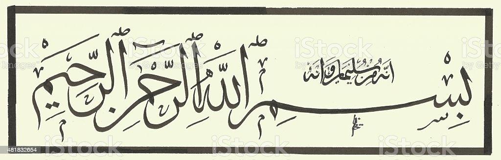 Arabic Calligraphy with handmade stock photo